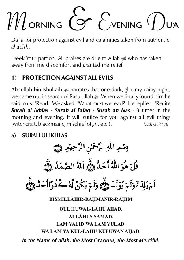 M  ORNING  &E  VENING  D  U` A  Du`a for protection against evil and calamities taken from authentic ahadith. I seek Your ...