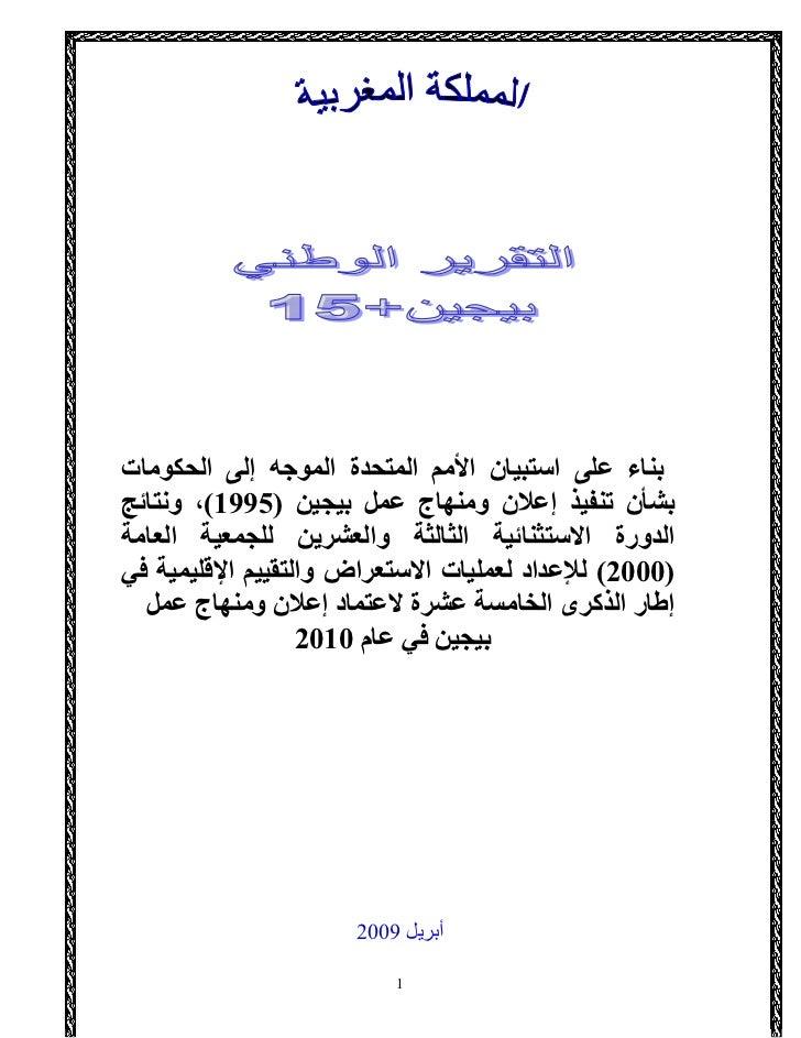 ت       إ ا        ة ا    ا      ن ا     ا     ء     )5991(، وﻥ              إ ن و ج          ن ﺕ     ...