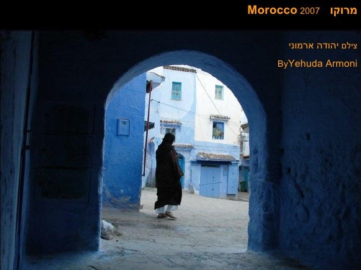 מרוקו   2007   Morocco  צילם  יהודה ארמוני By  Yehuda Armoni