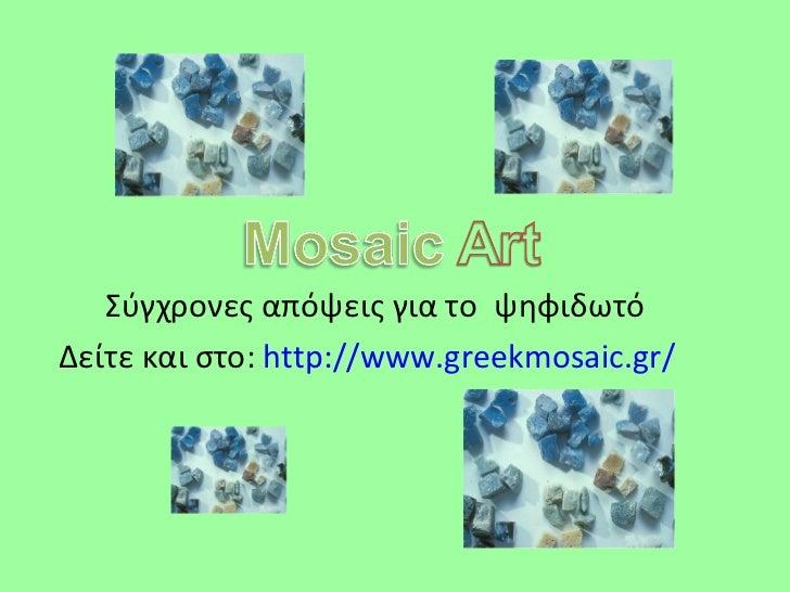 Mosaic art ravenna
