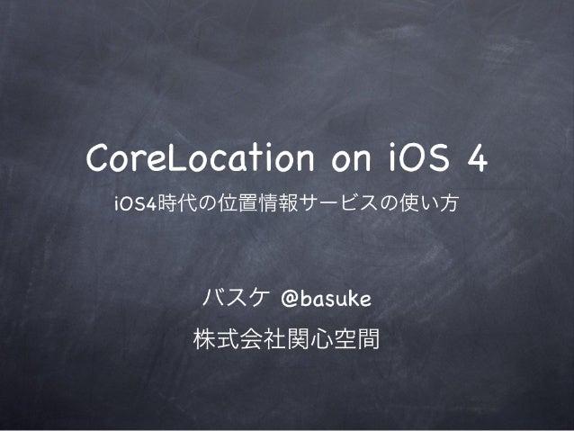 iOS4時代の位置情報サービスの使い方