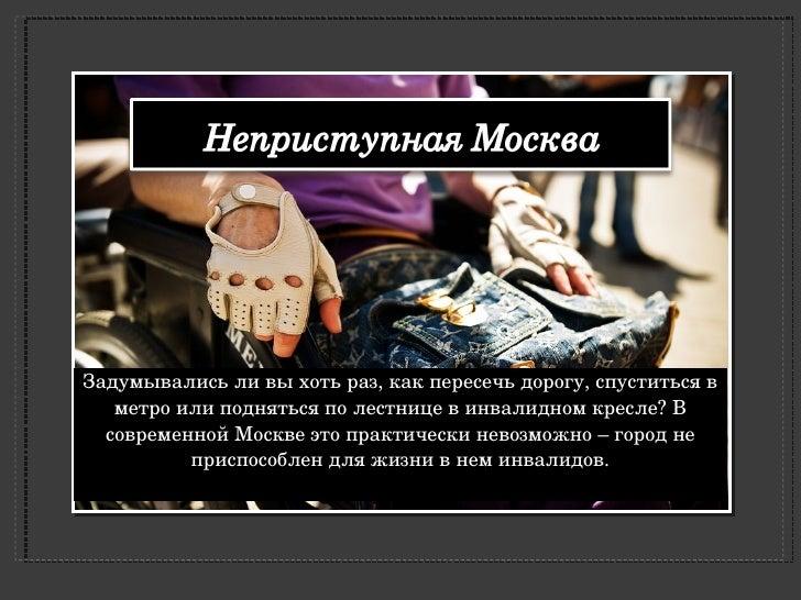 Неприступная Москва