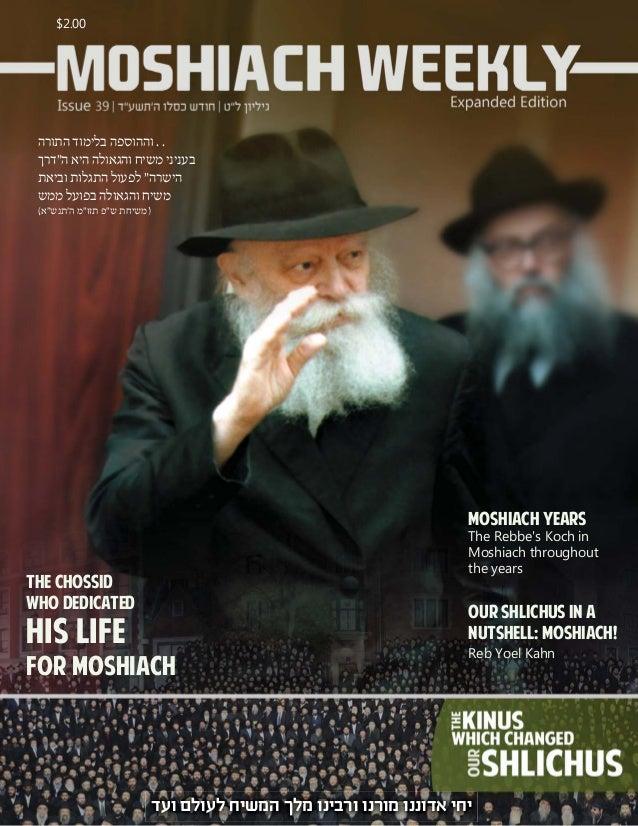 Moshiach weekly   kinus