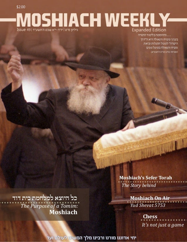 Moshiach weekly - yud shevat