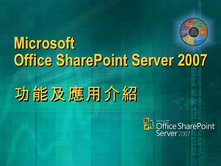 Microsoft  Office SharePoint Server 2007  功能及應用介紹