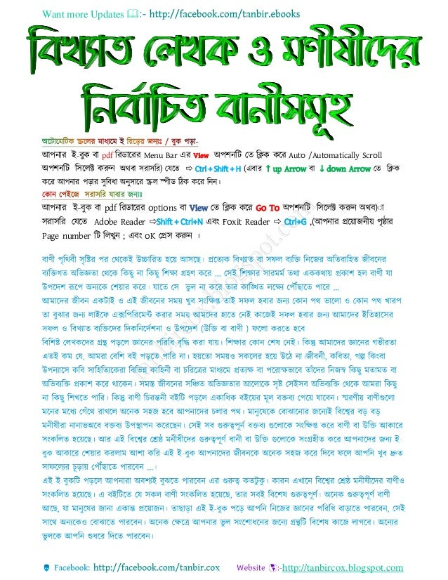Want more Updates  http://tanbircox.blogspot.com আপনার ই−বুক বা pdf ররডাররর Menu Bar এর View অপশনরি তে রিক করর Auto /Auto...