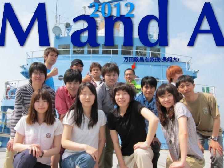 M and A  2012    万田敦昌准教授(長崎大)