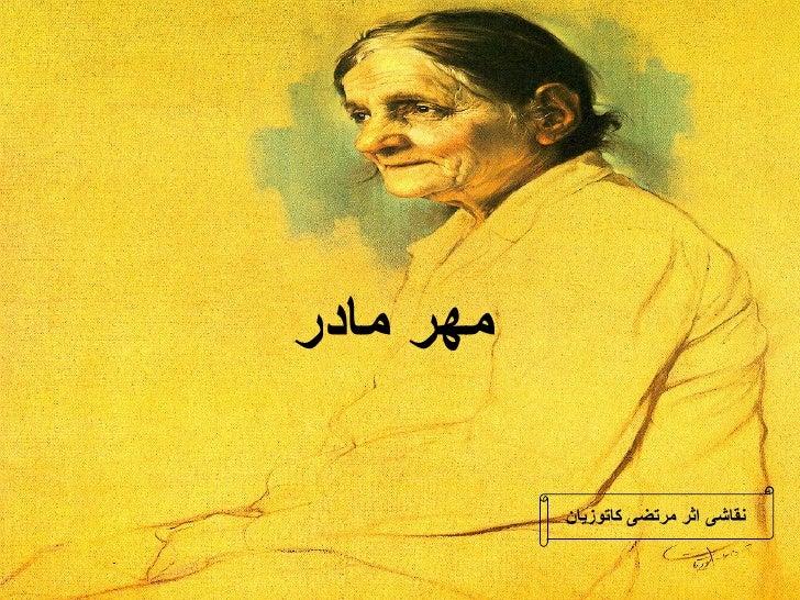 مهر مادر نقاشی اثر مرتضی کاتوزیان