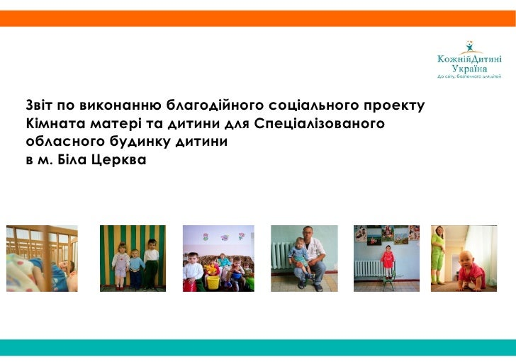 Звіт по виконанню благодійного соціального проекту Кімната матері та дитини для Спеціалізованого обласного будинку дитини ...