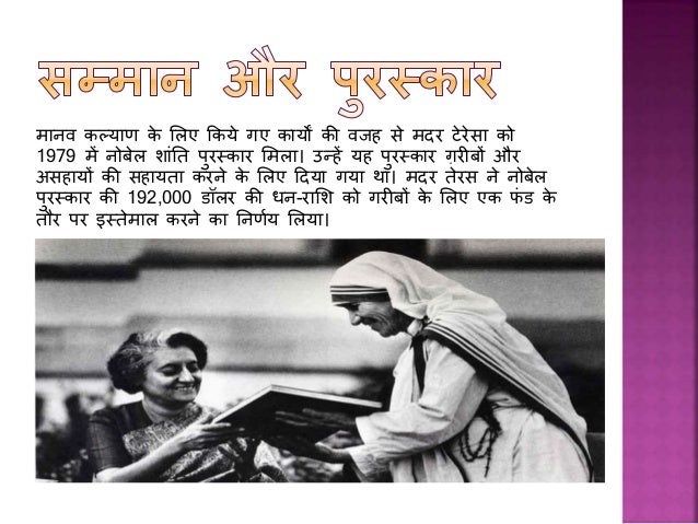 mother teresa esay in hindi Find descriptive essay on mother teresa the angel of love,the great social worker, a role model in 100,150,200,300 500,1000 words for kids school & college.