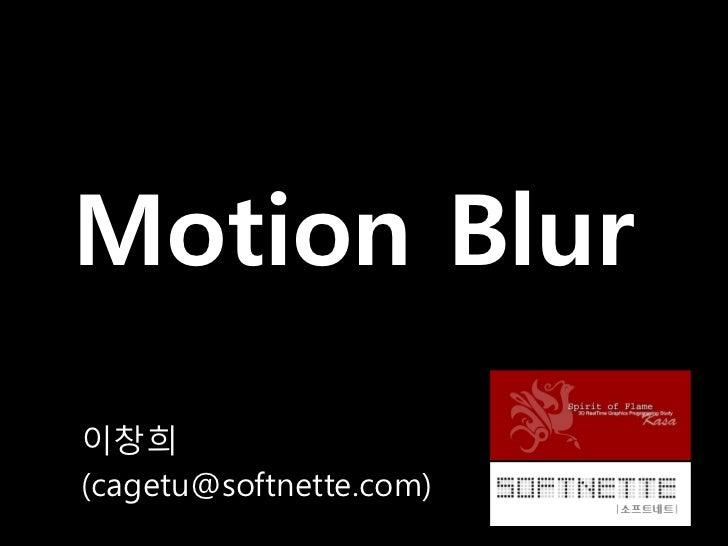 Motion Blur이창희(cagetu@softnette.com)