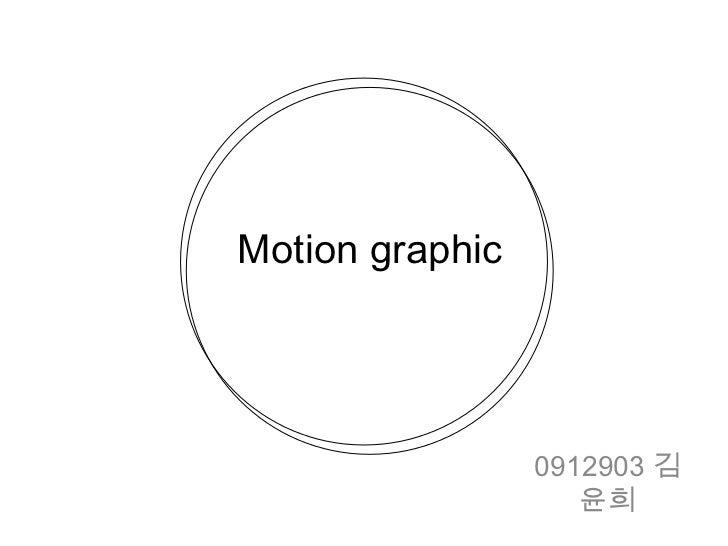 Motion graphic                 0912903 김                    윤희