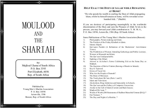 Moulood and the shariah