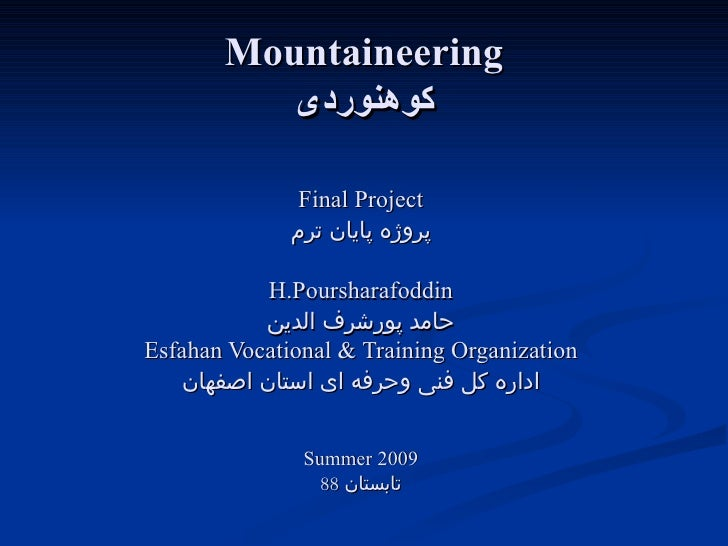 Mountaineering By Hamed Poursharafoddin کوهنوردی/حامد پورشرف الدین