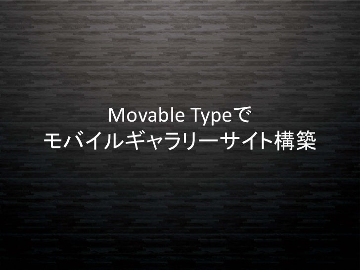 Movable Typeでモバイルギャラリーサイト構築