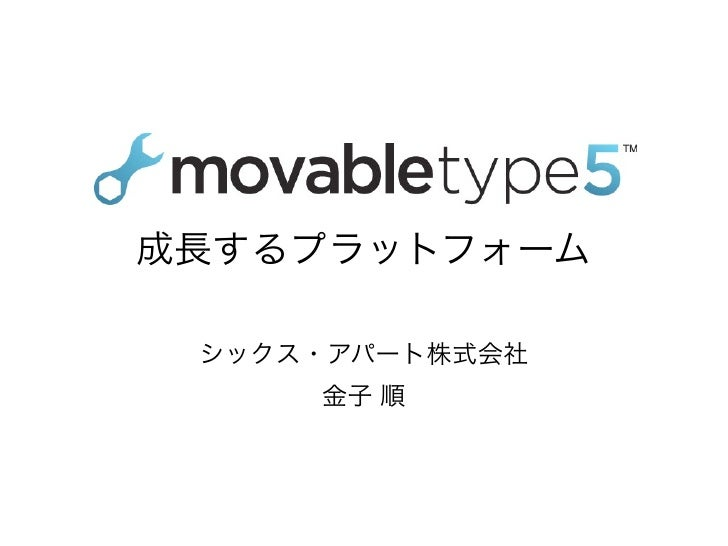 • Movable Type 5 • • Movable Type 5 •