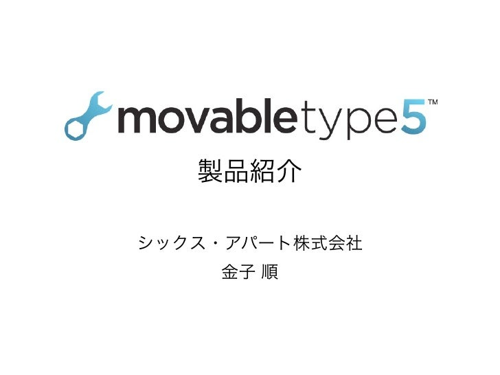 Movable Type 5 セミナー