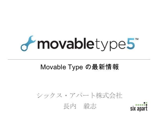 Movable Type の最新情報シックス・アパート株式会社     長内   毅志