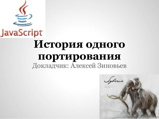 История одного портирования Докладчик: Алексей Зиновьев