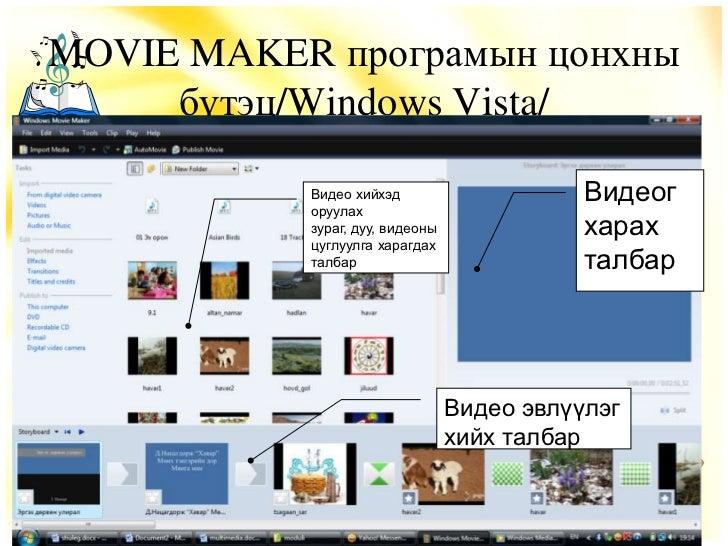 MOVIE MAKER програмын цонхны     бүтэц/Windows Vista/           Видео хийхэд                     Видеог           оруулах ...