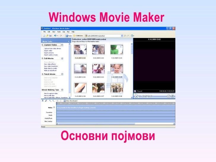 Windows Movie Maker: Основни појмови