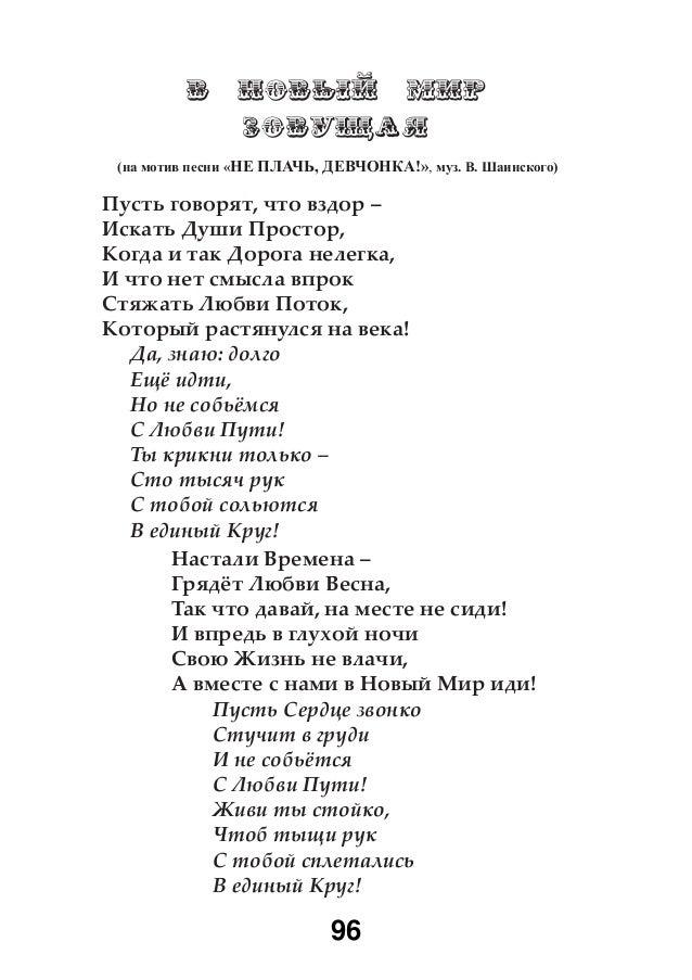 Ноты Любовь Успенская - Лети моя девочка лети