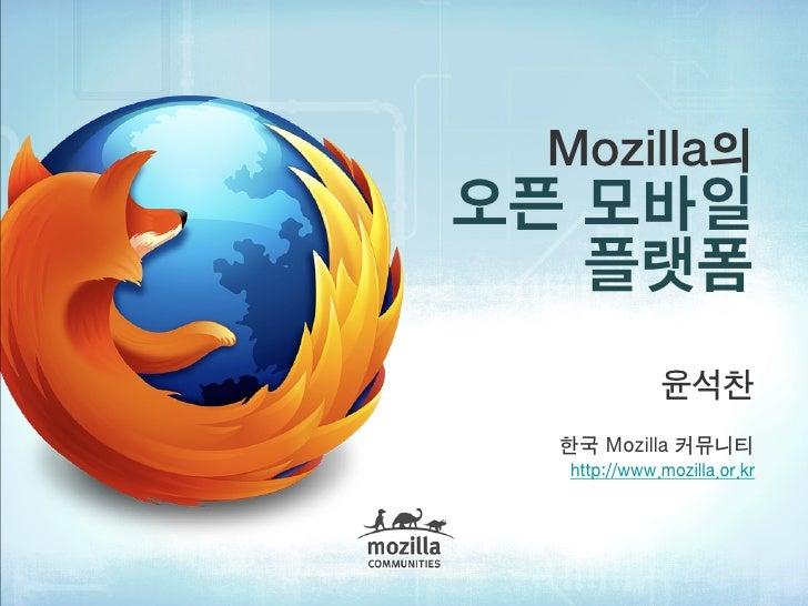 Mozilla의오픈 모바일   플랫폼             윤석찬  한국 Mozilla 커뮤니티  http://www.mozilla.or.kr