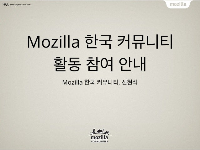 http://hyeonseok.com Mozilla 한국 커뮤니티 활동 참여 안내 Mozilla 한국 커뮤니티, 신현석