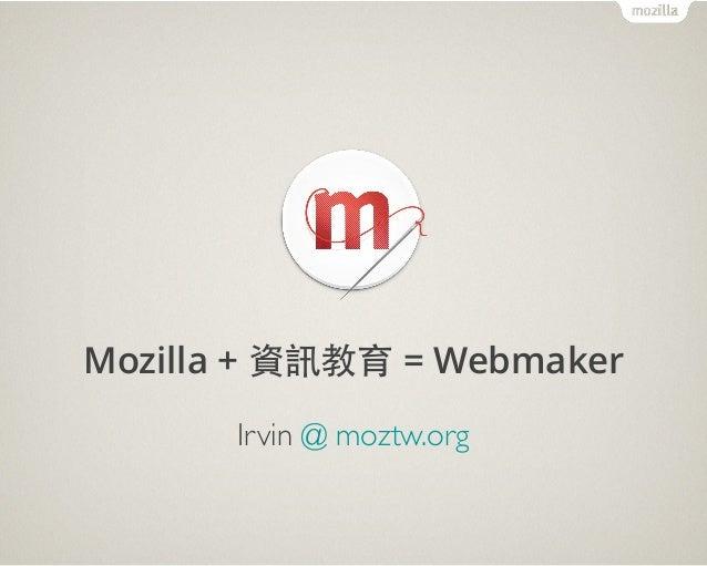 Mozilla + 資訊教育 = Webmaker Irvin @ moztw.org