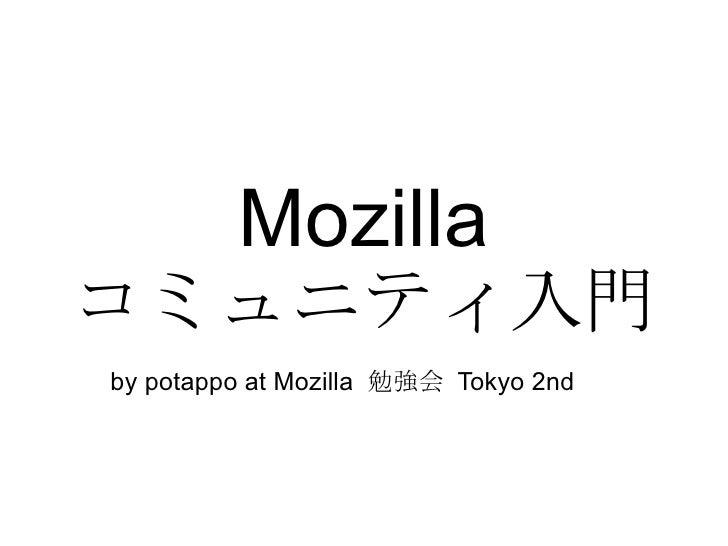 Mozilla コミュニティ入門 by potappo at Mozilla  勉強会  Tokyo 2nd