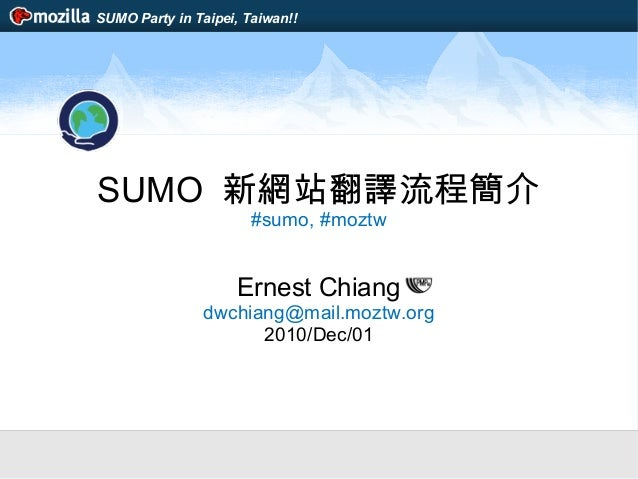 Translation Process for SUMO New Website (zh_TW)