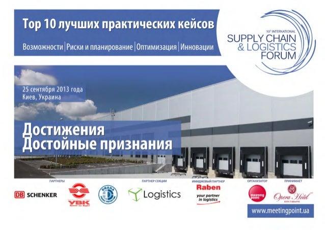 MP_10-й_SC&L_Forum_presentation