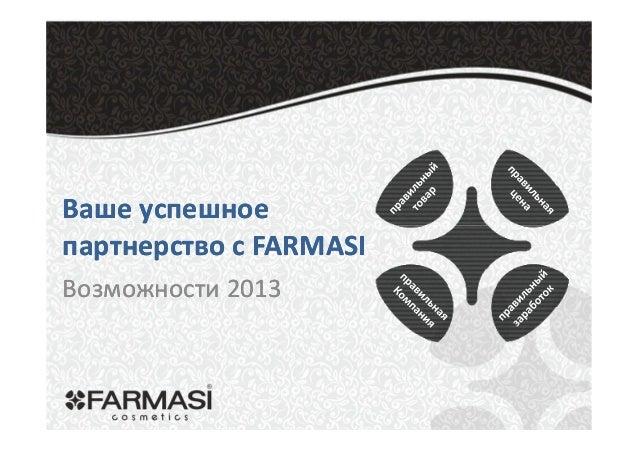 Ваше успешноепартнерство с FARMASIВозможности 2013