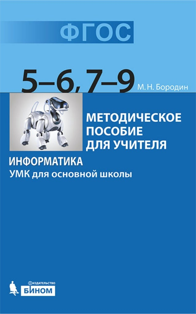 учебник информатика и икт семакин 2008