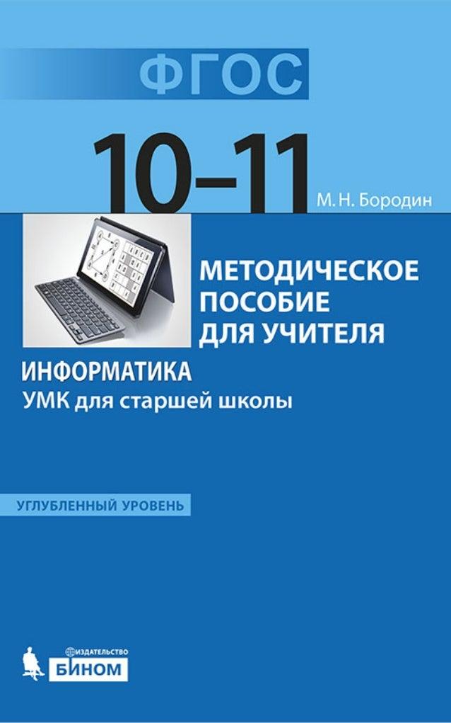 ГДЗ информатика 11 класс Семакин профильный уровень