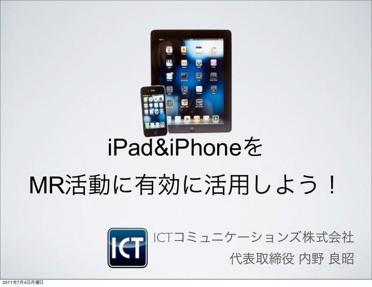 iPad&iPhone               MR                       ICT2011   7   4