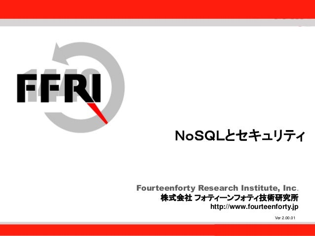 Fourteenforty Research Institute, Inc. 1 Fourteenforty Research Institute, Inc. NoSQLとセキュリティ Fourteenforty Research Instit...