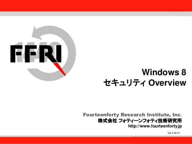 Mr201208 windows8 security_overview