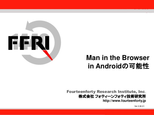 Mr201212 man in_the_browser_in_android