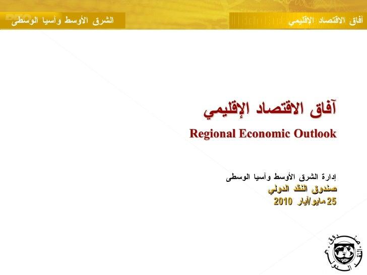 آفاق الاقتصاد الإقليمي : الشرق الأوسط وآسيا الوسطى
