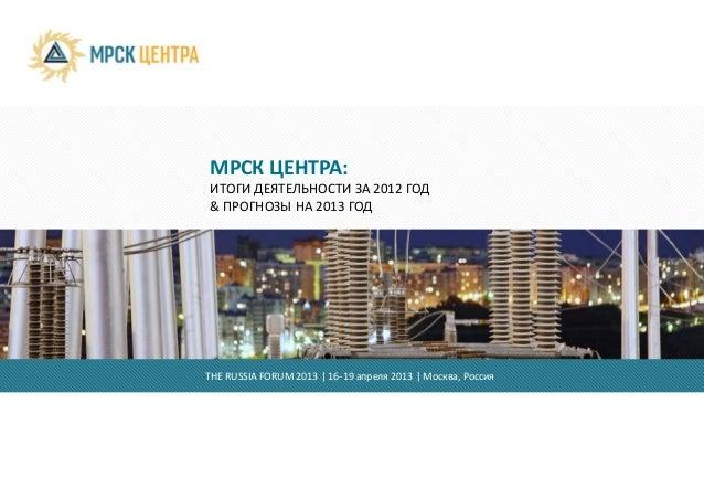 Сбербанк: Форум Россия 2013, 16-19 апреля 2013