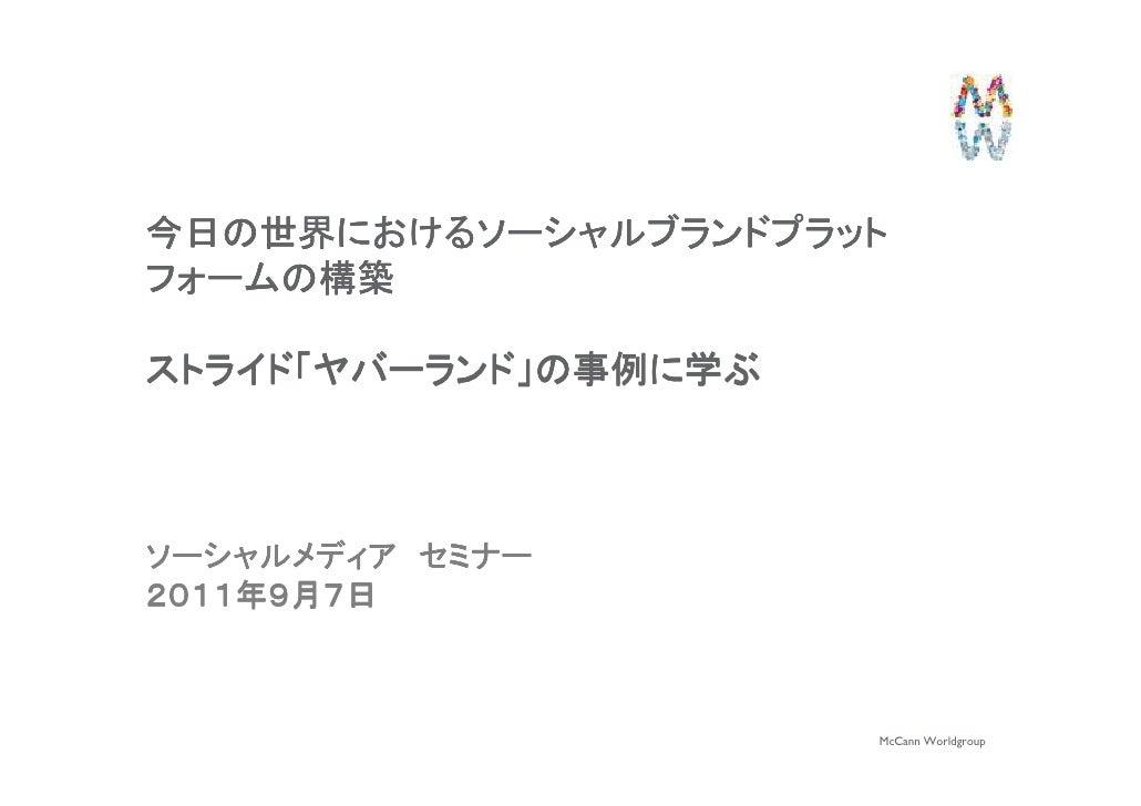 MRM Japan Social Seminar public domain in Japanese