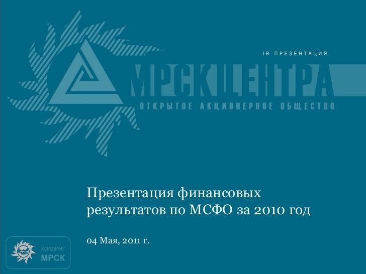 Финансовые результаты по МСФО за 2010 год май 2011