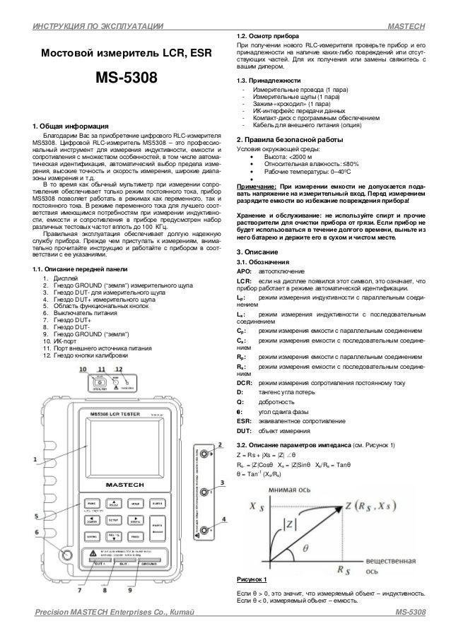 ms5308 инструкция
