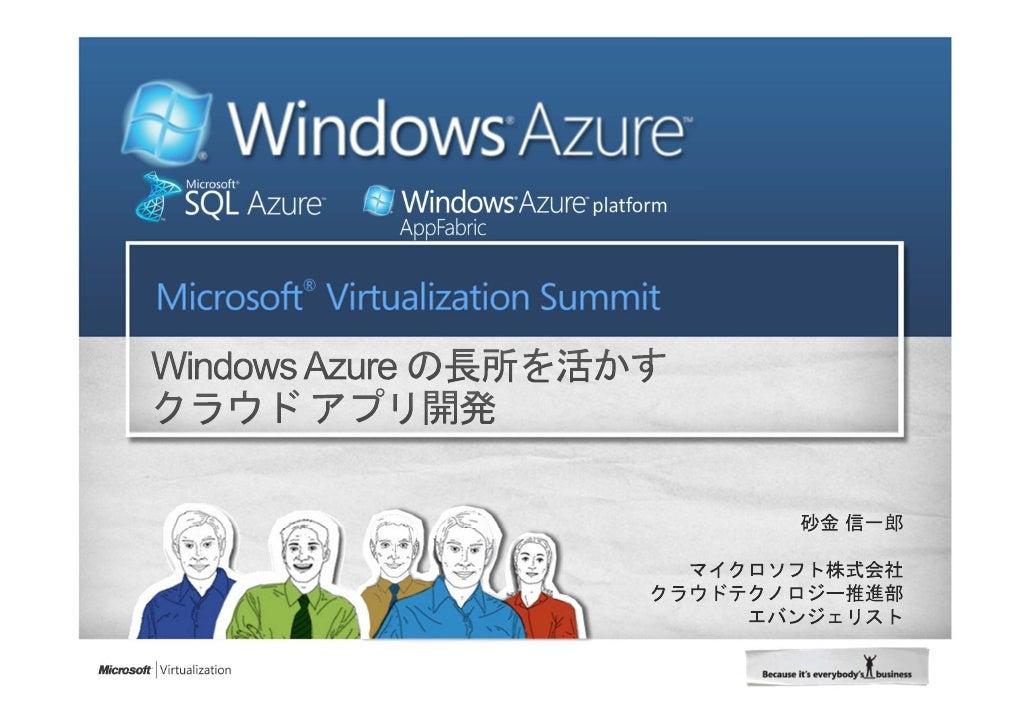 •   当セッションにご参加いただき、ありがとうございます。本資料は     「Microsoft Virtualization Summit 2010 MS-9 『Windows Azure     の⻑所を活かすクラウド アプリ開発』」の⼿...
