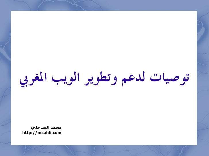توصيات لدعم وتطوير الويب الغرب      محمد الساحلي http://msahli.com