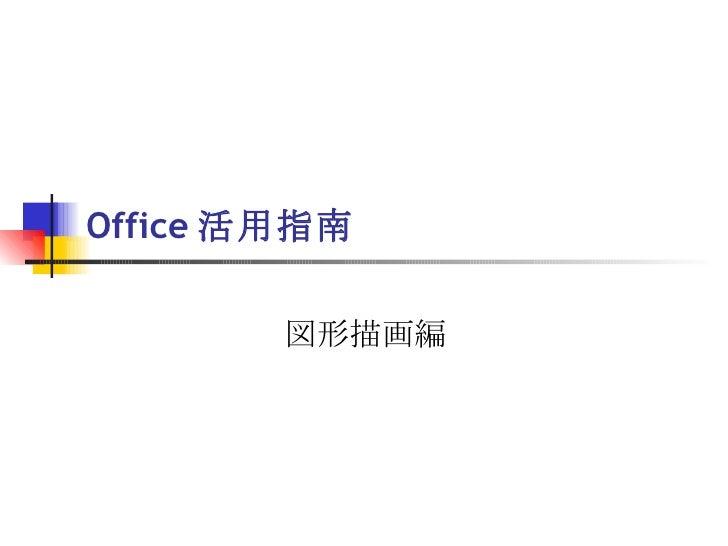 図形描画編 Office 活用指南 2003 年 XX 月 XX 日 (X)