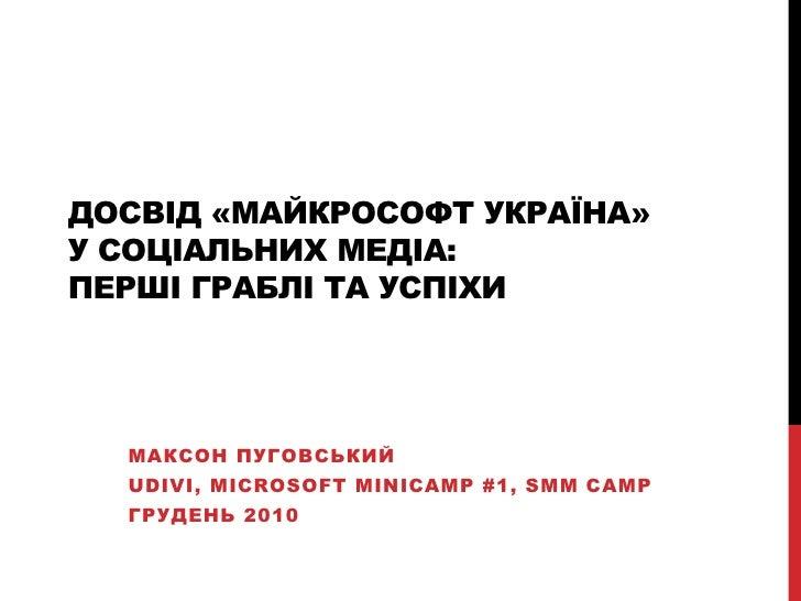 Досвід «Майкрософт УкраЇна» у соціальних медіа: перші граблі та успіхи