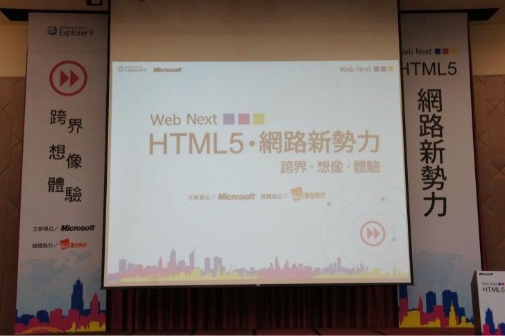 Web Next!HTML5 網路新勢力 投影片(部分)