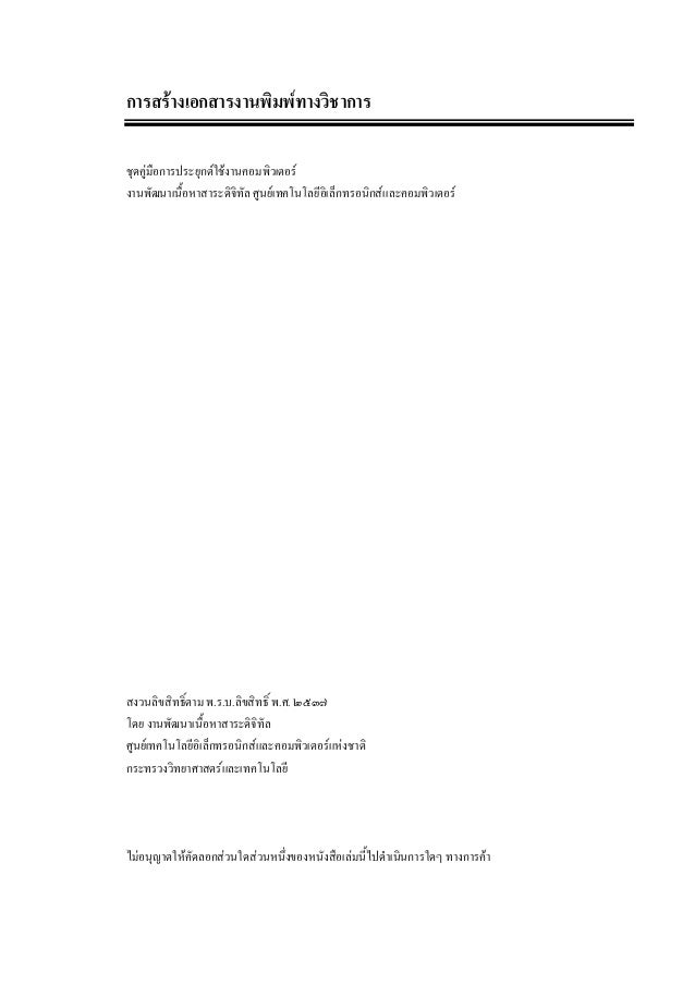 การสรางเอกสารงานพิมพทางวิชาการ ชุดคูมือการประยุกตใชงานคอมพิวเตอร งานพัฒนาเนื้อหาสาระดิจิทัล ศูนยเทคโนโลยีอิเล็กทรอน...